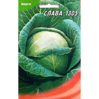 Капуста Слава 1305